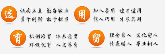 上海集信物流用人理念